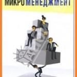 микроменеджмент