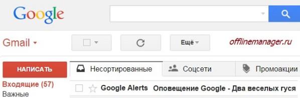 оповещение на gmail
