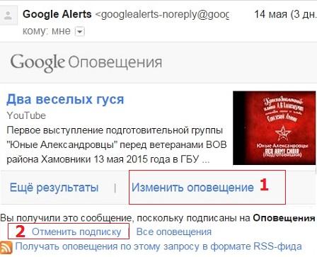 оповещение гугл на почту
