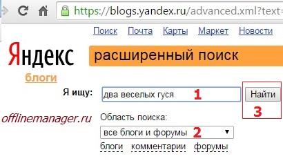 поиск по яндекс блогам