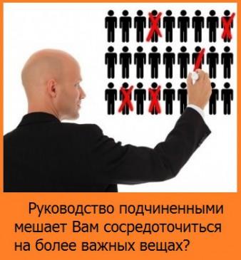 руководство подчиненными