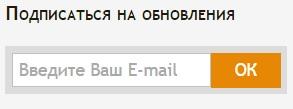 подписаться на обновления по email