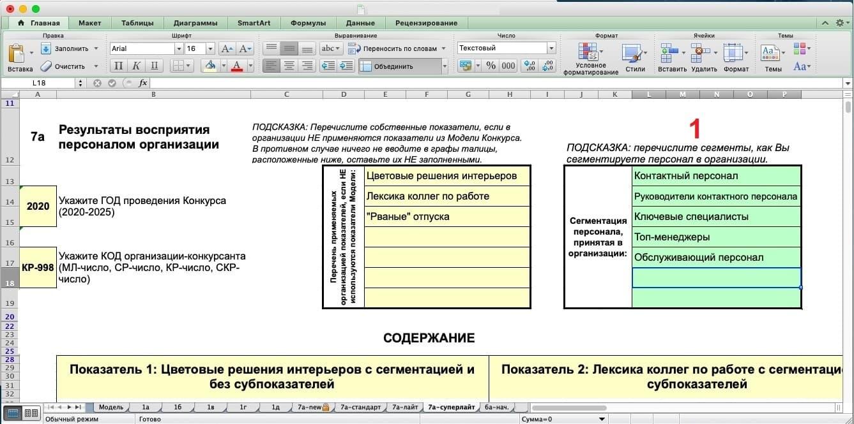 Внесение наименований сегментов в форму для заполнения