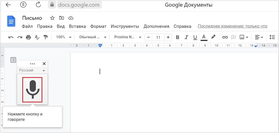 Голосовой ввод в Гугл Документах